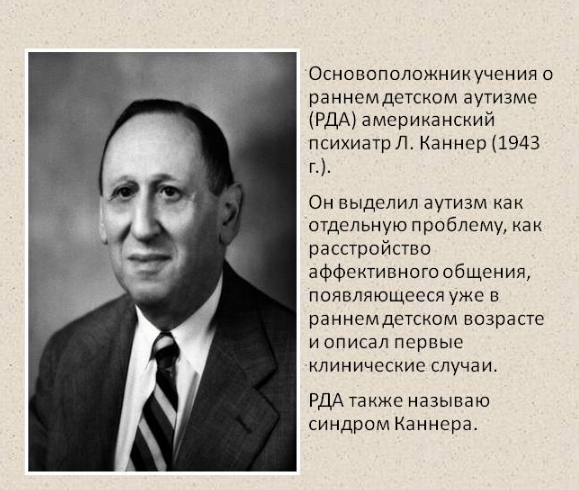 Лео Каннер