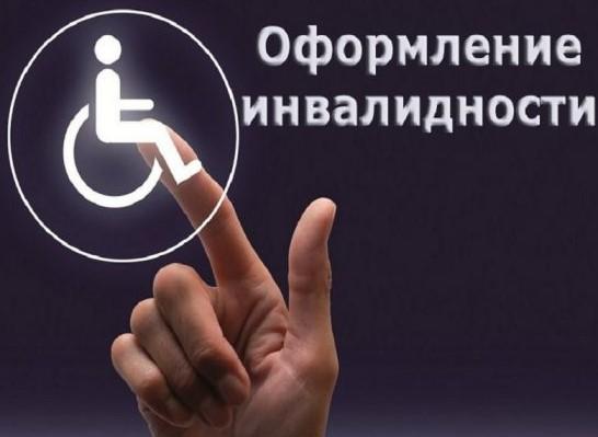 oformlenie-invalidnost2