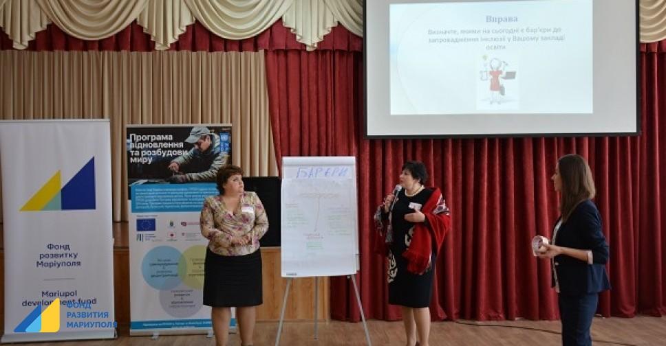 О инклюзивном образовании в Украине