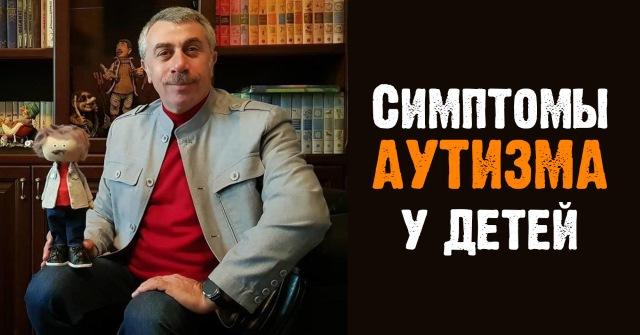 Евгений Комаровский про Аутизм