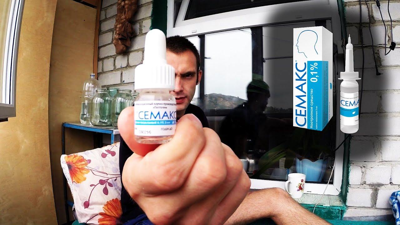 Семакс – это препарат лекарственного действия ЗПР